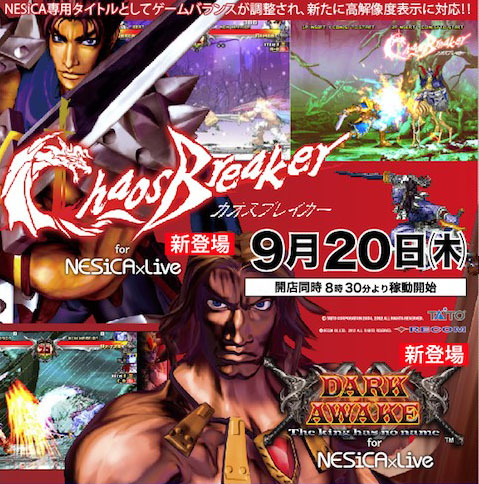 Chaos Breaker/Dark Awake for NESiCAxLive Chaos_breaker