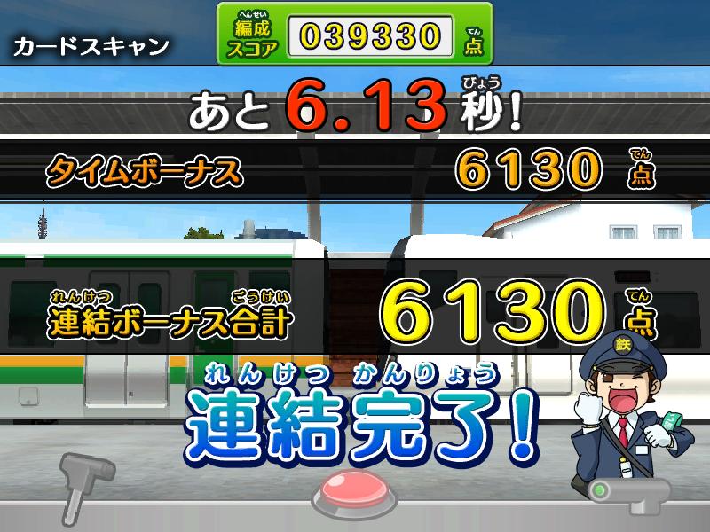 Card de Renketsu! Densha de GO! Den15_03