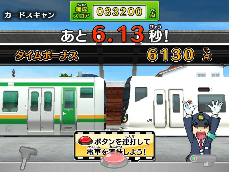 Card de Renketsu! Densha de GO! Den15_04