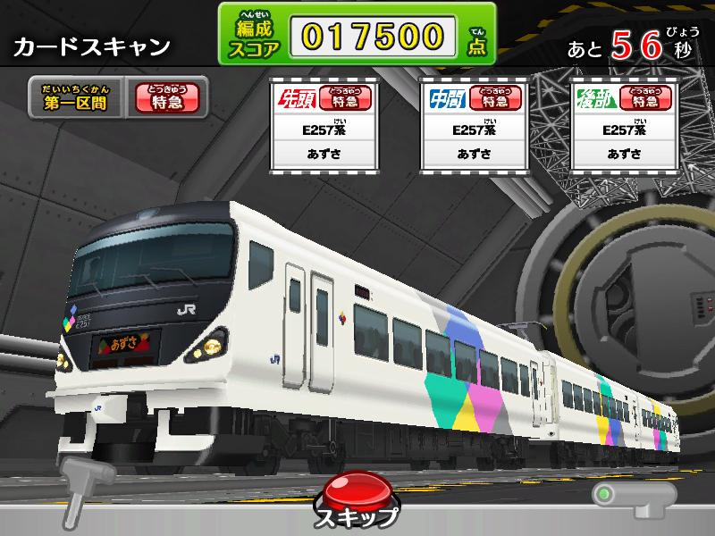 Card de Renketsu! Densha de GO! Den15_05