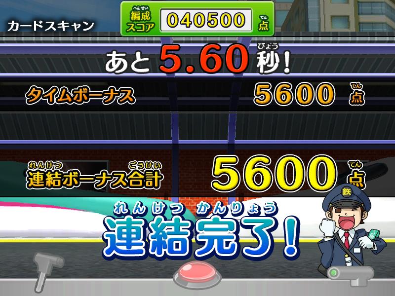Card de Renketsu! Densha de GO! Den15_08