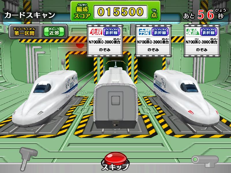 Card de Renketsu! Densha de GO! Den15_11