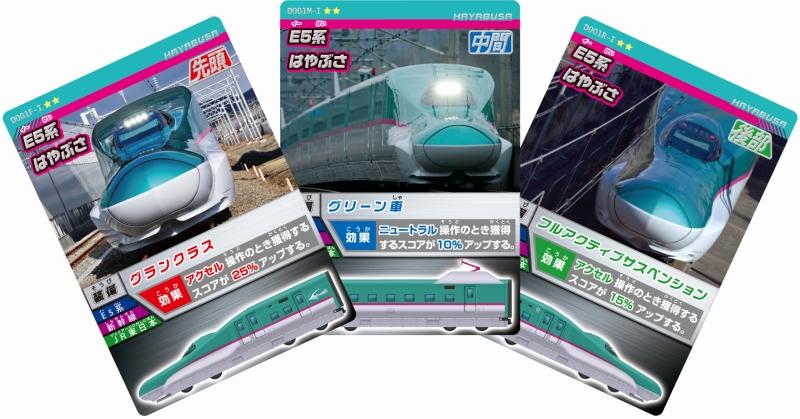 Card de Renketsu! Densha de GO! Den15_16