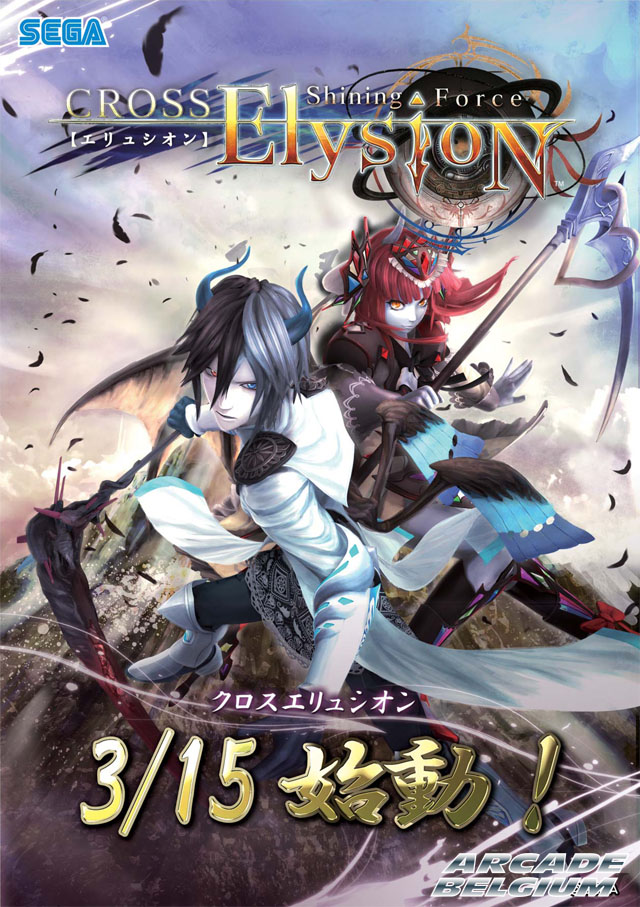 Shining Force Cross Elysion Sfce_120302