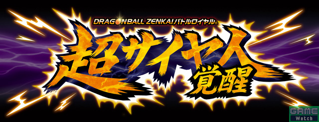 Dragon Ball Zenkai Battle Royale Super Saiyan Awakening Zen01