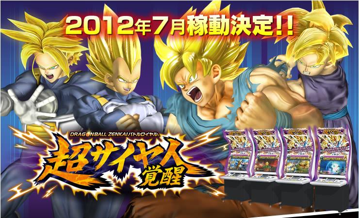 Dragon Ball Zenkai Battle Royale Super Saiyan Awakening Zen10