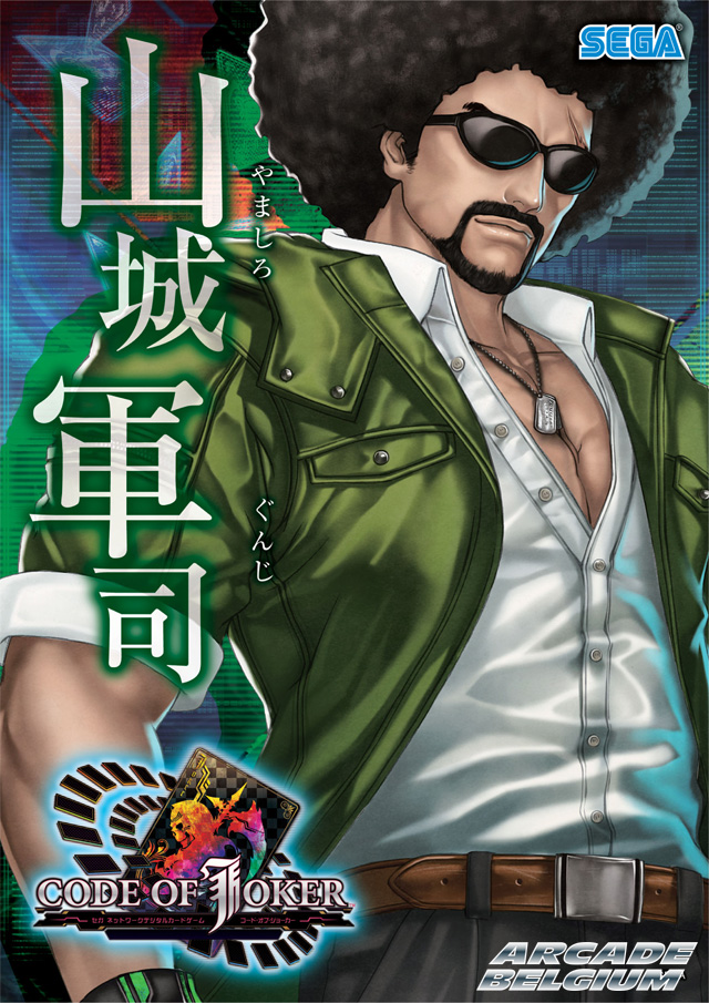 Code of Joker Coj_07