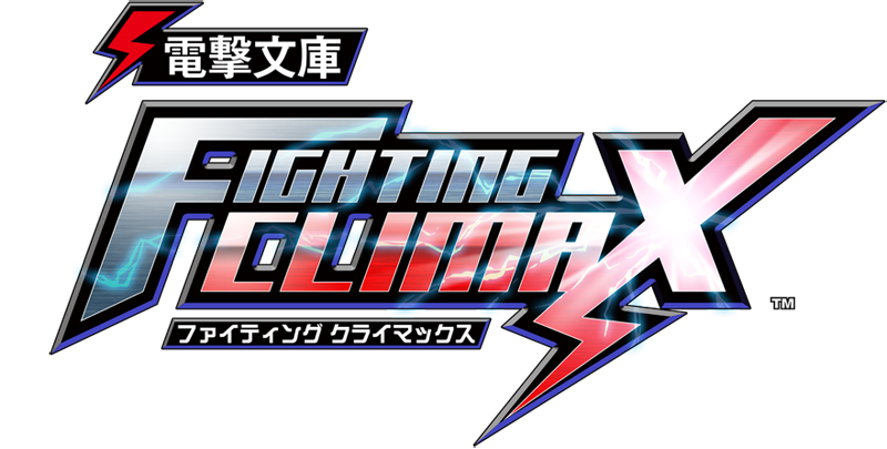 Dengeki Bunko FIGHTING CLIMAX Dbfc_logo