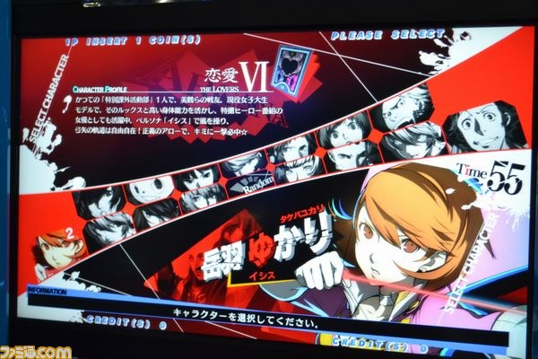 Persona 4 The Ultimax Ultra Suplex Hold P4u2_01