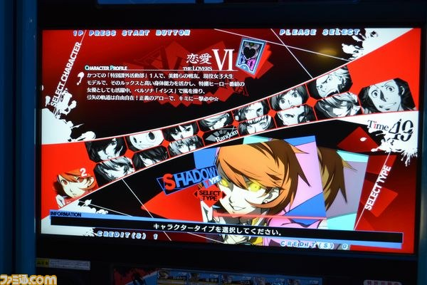 Persona 4 The Ultimax Ultra Suplex Hold P4u2_06