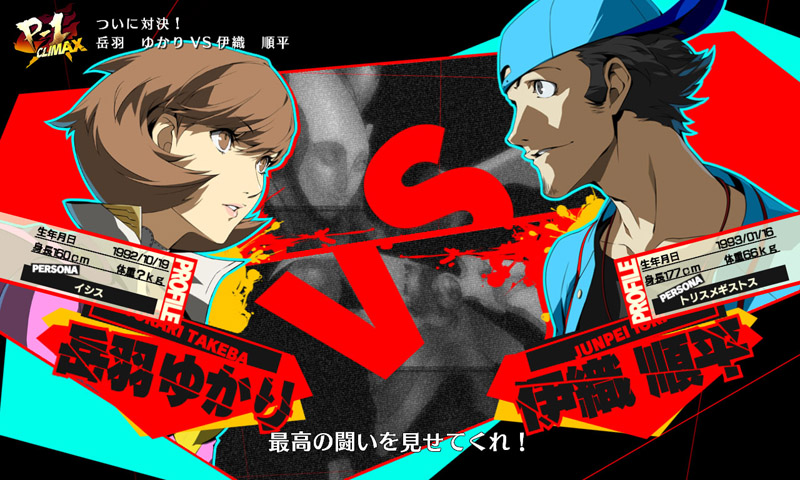 Persona 4 The Ultimax Ultra Suplex Hold P4ultimax_12