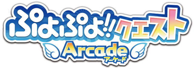 Puyo Puyo!! Quest Arcade Ppqa_00