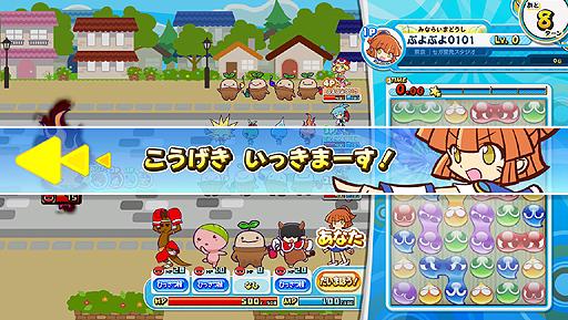 Puyo Puyo!! Quest Arcade Ppqa_02