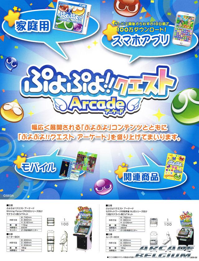 Puyo Puyo!! Quest Arcade Ppqa_flyer3