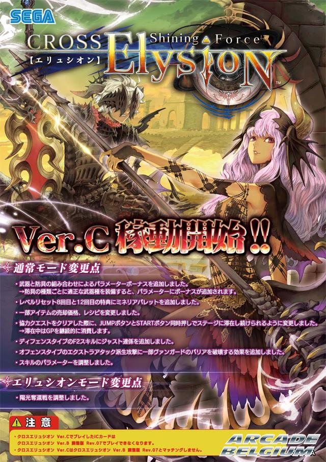 Shining Force Cross Elysion Sfce_verc