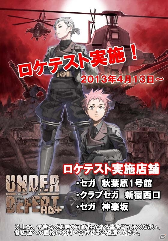 Under Defeat HD+ Ud_05