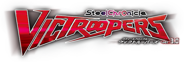 Steel Chronicle Victroopers ver3.0 Vic_logo