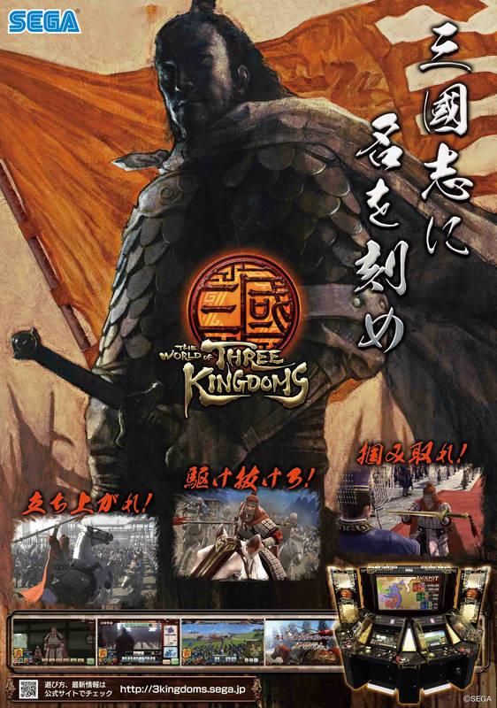 The World of Three Kingdoms 3king_02
