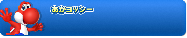 Mario Kart Arcade GP DX - Page 2 Akayoshi