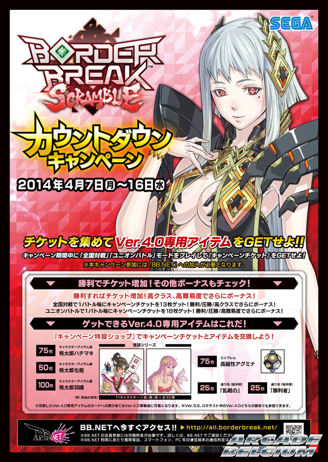 Border Break Scramble Ver. 4.0 Bbscramble_02