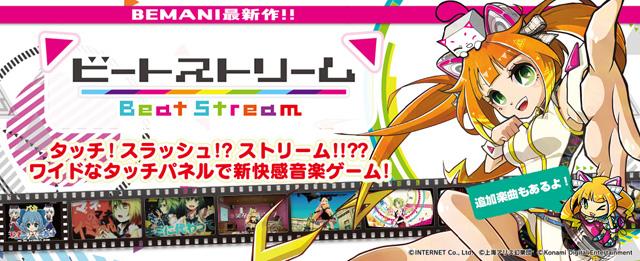 BeatStream Beatstream_01