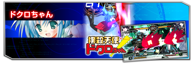 Dengeki Bunko FIGHTING CLIMAX Dbfcv130_03