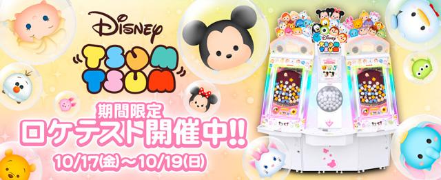 Disney Tsum Tsum Disneytt_01