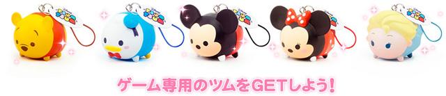 Disney Tsum Tsum Disneytt_02