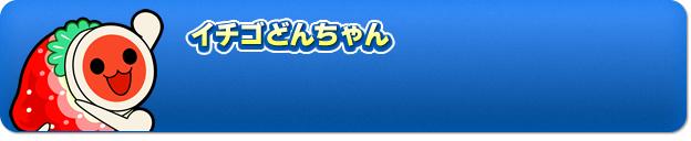 Mario Kart Arcade GP DX - Page 2 Ichigodonchan