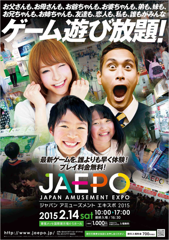 Japan Amusement Expo 2015 (JAEPO)  Jaepo15