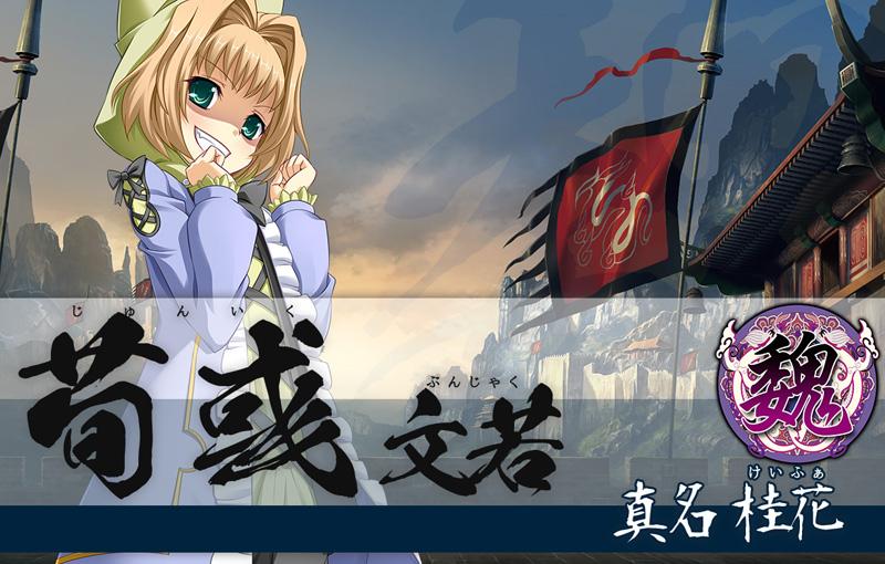Koihime † Enbu Ke_gi5
