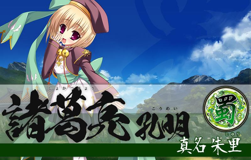 Koihime † Enbu Ke_shoku5
