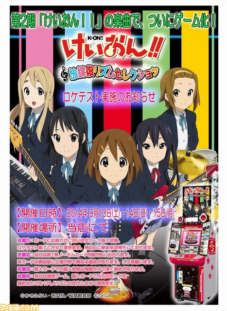 K-ON!! Hokage Rhythm Selection  Konhokaselection_09