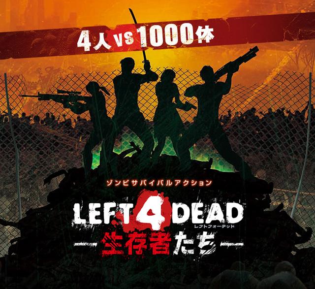 Left 4 Dead -Survivors- L4d_01