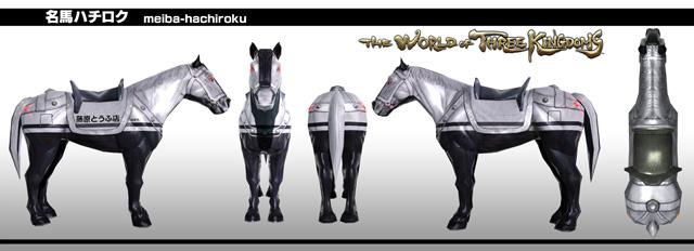 The World of Three Kingdoms Meiba02
