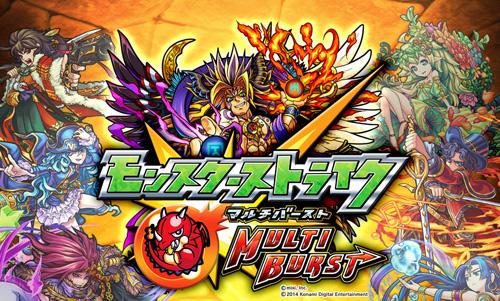 Monster Strike MULTI BURST Monstersmb_01