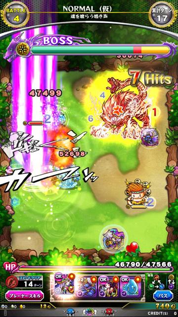 Monster Strike MULTI BURST Monstersmb_03