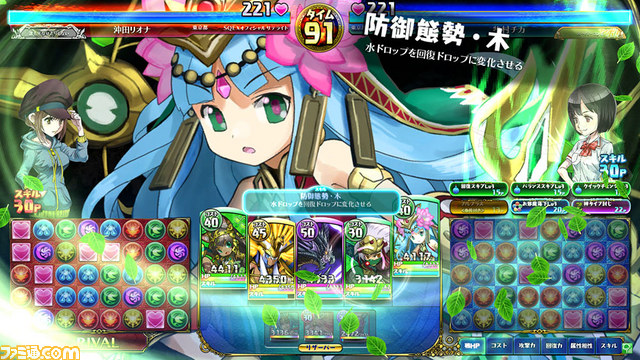 Puzzle & Dragons Battle Tournament Pdbtch_04