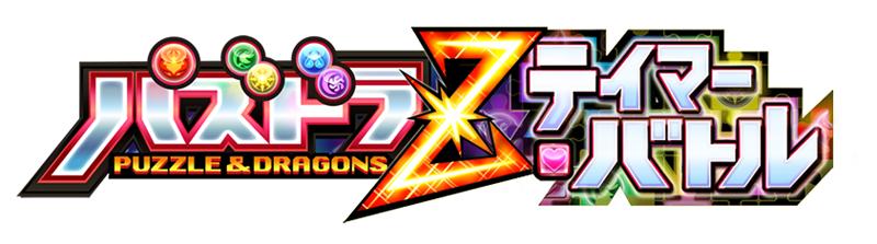 Puzzle & Dragons Z Tamer Battle Pdz_logo
