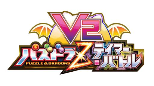 Puzzle & Dragons Z Tamer Battle V2 Pdzv2_01
