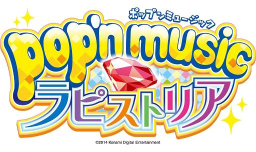 pop'n music Lapistoria Pnprap_logo