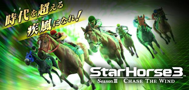 StarHorse 3 Season III - Chase the Wind Sh3_s3_01
