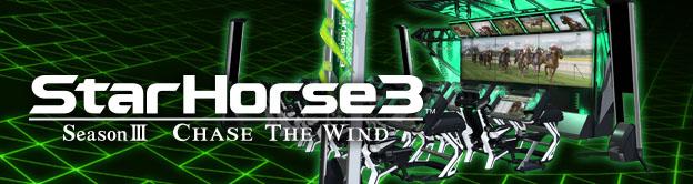 StarHorse 3 Season III - Chase the Wind Sh3_s3_logo