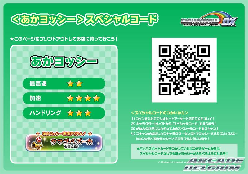 Mario Kart Arcade GP DX - Page 2 Spcode-akayoshi