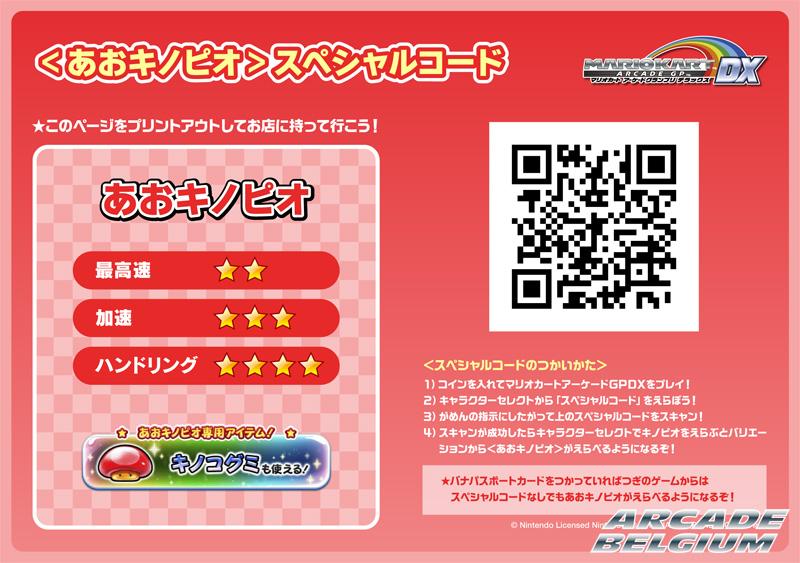 Mario Kart Arcade GP DX - Page 2 Spcode-aokinopio