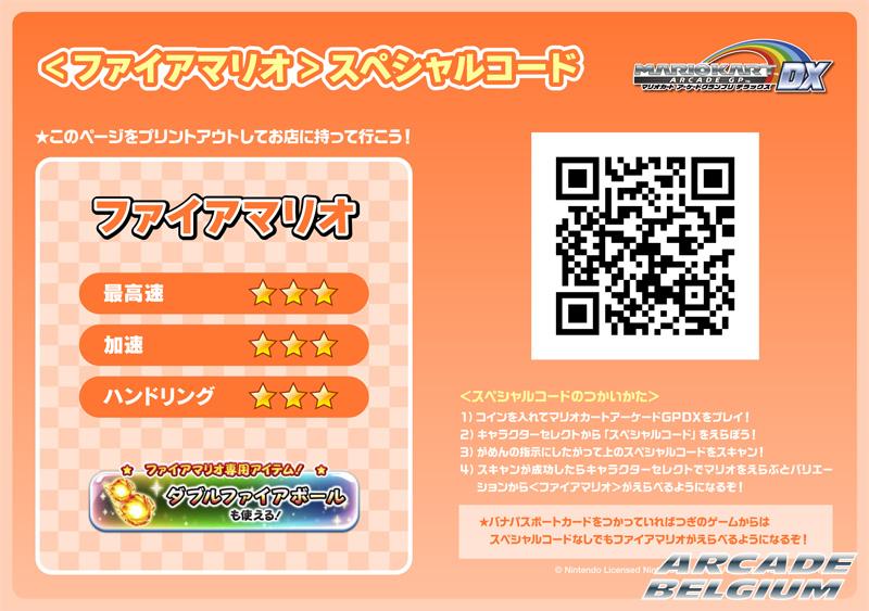 Mario Kart Arcade GP DX - Page 2 Spcode-firemario