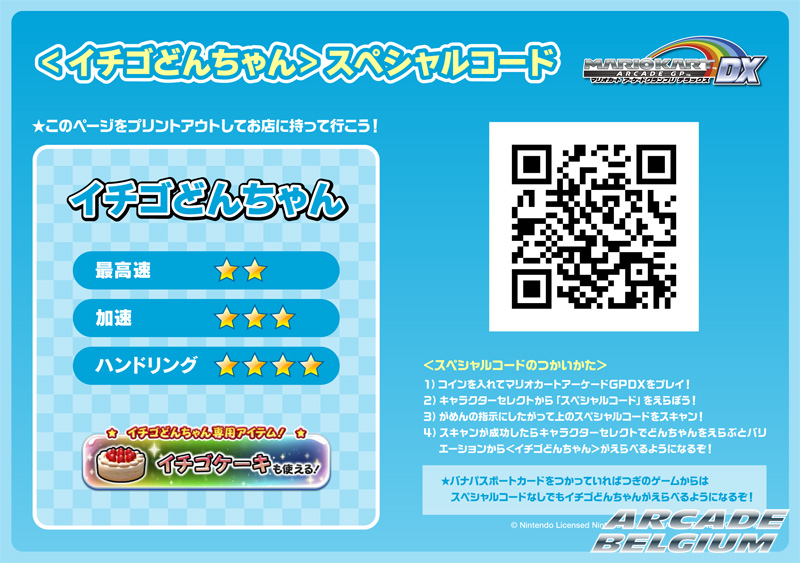 Mario Kart Arcade GP DX - Page 2 Spcode-ichigodonchan