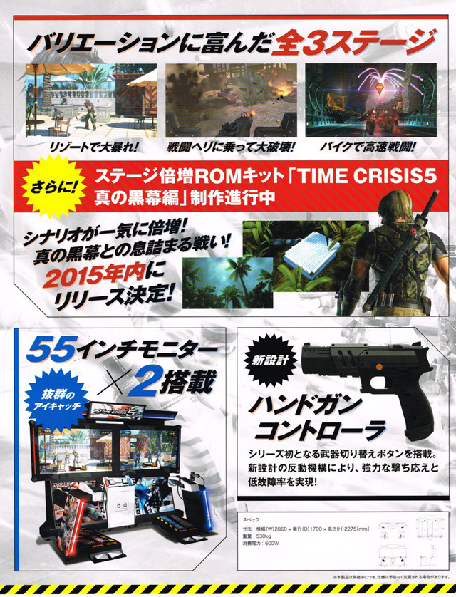 Time Crisis 5 Tc5_03