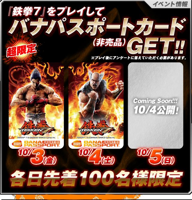 Tekken 7 Tekken7_04