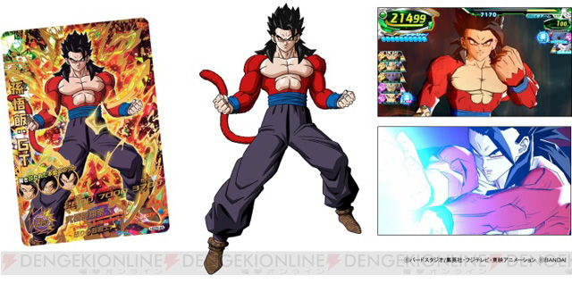 Dragon Ball Heroes Dbh5y_01